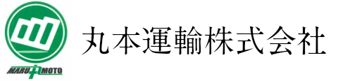 丸本運輸株式会社|岡山県浅口市