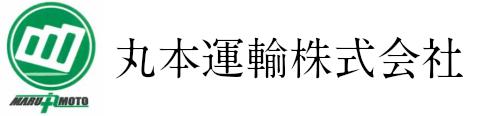 丸本運輸株式会社 岡山県浅口市